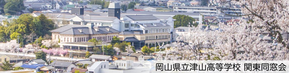津山高校関東同窓会